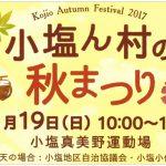 うきは市 小塩ん村の秋まつり2017 秋の魅力を楽しむ祭り