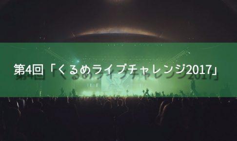 第4回「くるめライブチャレンジ2017」六角堂広場にて11/23開催