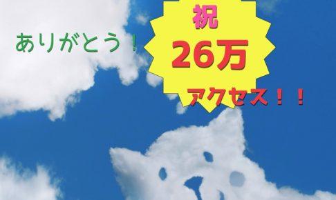 久留米ファン 26万アクセス達成!ブログアクセスアップのためにやったこと!