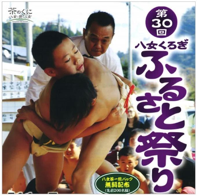 第30回 八女くろぎふるさと祭り 子供相撲や東関部屋力士が作るのちゃんこを食べよう