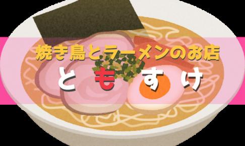 焼き鳥とラーメンのお店 ともすけ 久留米店オープン!