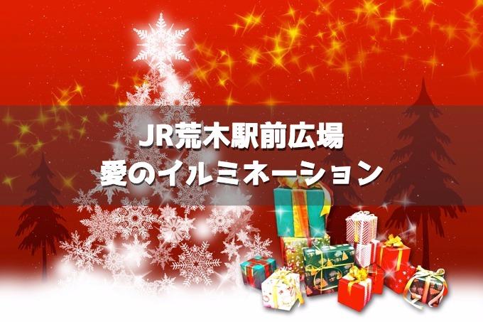 久留米市 JR荒木駅前広場 愛のイルミネーション 点灯式11/25開催
