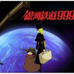 「銀河鉄道999 誕生40周年記念」松本零士・銀河の世界展 久留米里帰り展 トークショー開催