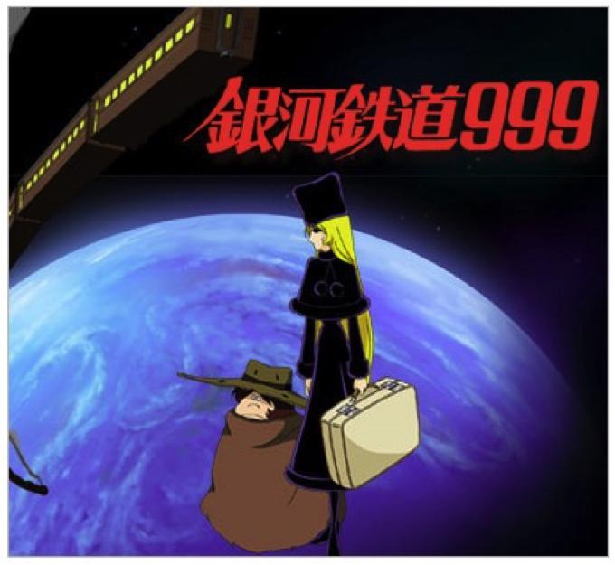 銀河鉄道999 誕生40周年記念」松...