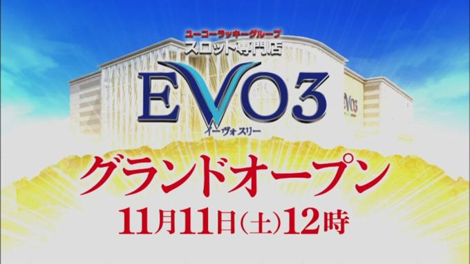 EVO3(イーヴォスリー)スロット専門店グランドオープン!ユーコーラッキー【久留米】