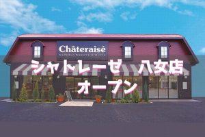 シャトレーゼ 八女店 オープン!甘くて美味しいスイーツのお店