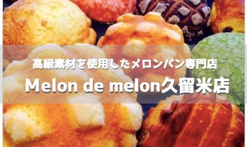 Melon de melon 久留米店 高級素材を使用したメロンパン専門店がオープン!