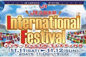 JR久留米インターナショナルフェスティバル 世界各国の食や文化が集う