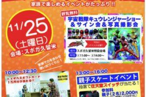 「スポガ大感謝祭」キュウレンジャーショーやボウリング・スケートイベント開催