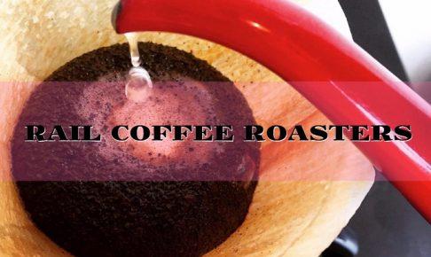RAIL COFFEE ROASTERS レストランとコラボしたカフェ 12月中旬オープン