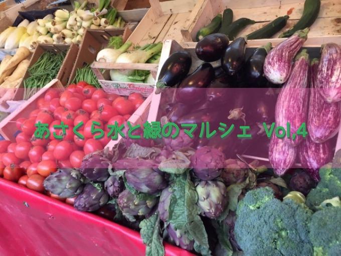 あさくら水と緑のマルシェ Vol,4 旬の食材が大集合