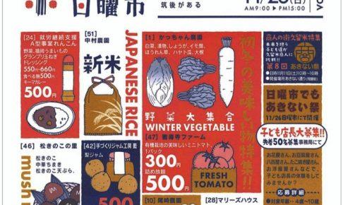 くるめ日曜市 vol.67 初冬の美味しい物特集!あきない祭りも開催