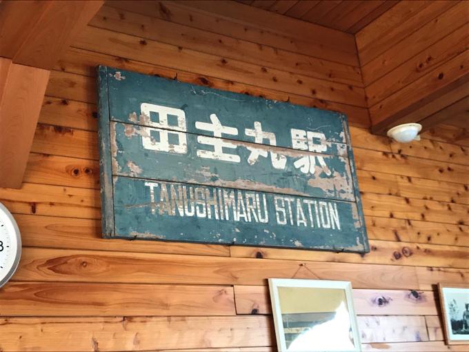 JR田主丸駅看板