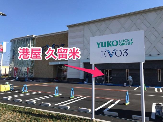 港屋 久留米(Minatoya Kurume)店舗場所