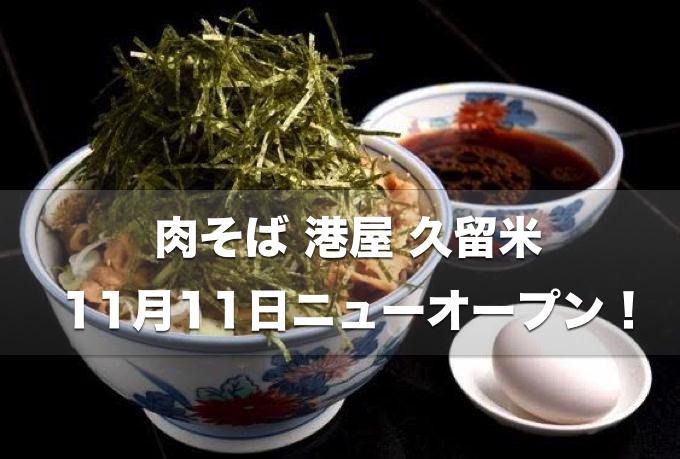 肉そば専門店 港屋 久留米 11月11日オープン!東京で人気の姉妹店 メニュー紹介!
