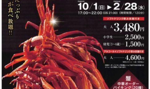 カニが食べ放題!「蟹フェア」ホテルニュープラザ久留米