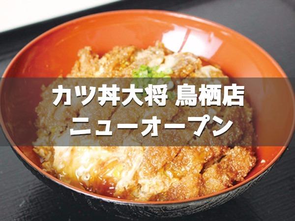 カツ丼大将 鳥栖店 ニューオープン!ワンコインでカツ丼が食べれるお店