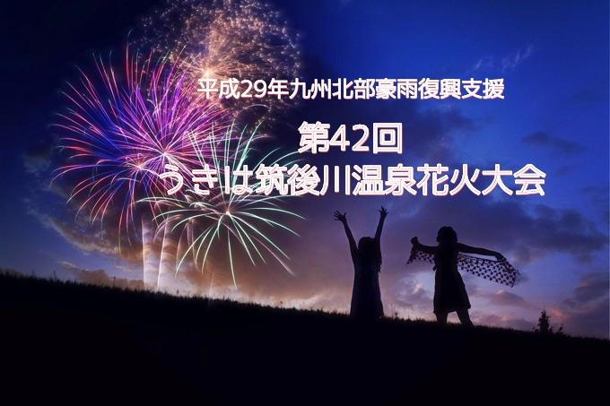 第42回うきは筑後川温泉花火大会 冬の花火!平成29年12月22日開催!