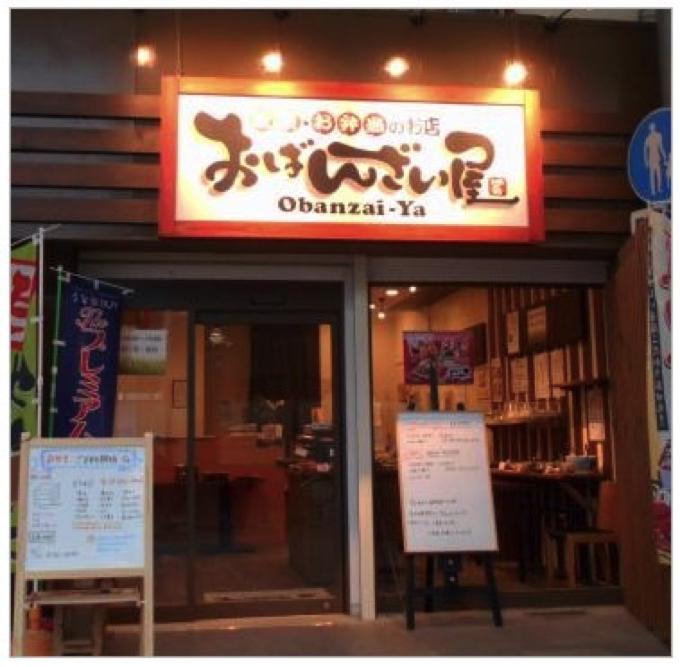 お惣菜・お弁当のお店「おばんざい屋」文化センター前店 ニューオープン