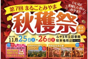 第7回まるごとみやま秋穫祭 特産品交流企画やみやまスイーツコレクション開催