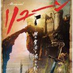 藤原丈一郎、大橋和也 初主演 ミュージカル『リューン~風と魔法と滅びの剣~』久留米公演が決定