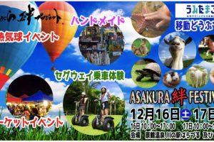 第2回あさくら絆フェスティバル 熱気球イベントや移動水族館など開催