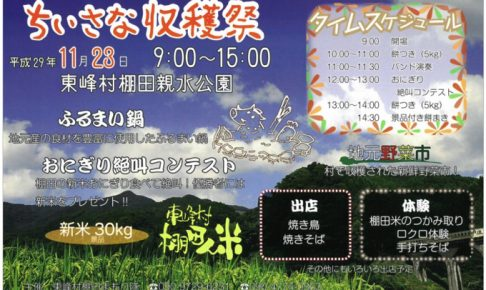 東峰村復興 ありがとうを伝えよう!「ちいさな収穫祭」松中信彦氏登場!