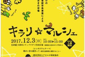 第4回「キラリ・マルシェ」山本華世さん出演!ワークショップやシンポジウム開催