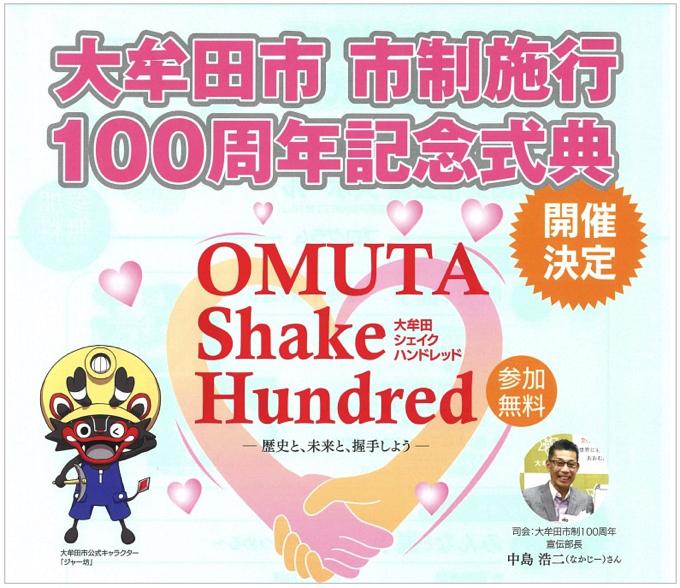 みんなで祝おう!大牟田市 市制施行100周年記念式典 中島浩二登場!