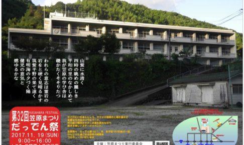 八女市 第32回笠原まつり だっでん祭 旧笠原小学校で開催!