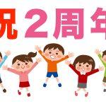 久留米ファン 祝2周年!累計240万アクセス!皆さんありがとう!