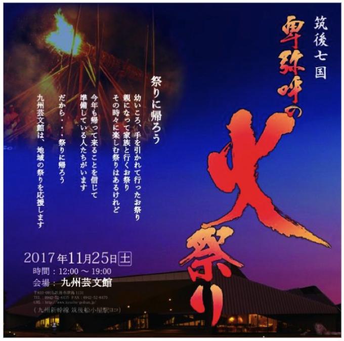 筑後七国 卑弥呼の火祭り2017 筑後七国の伝統行事や文化を集めたイベント