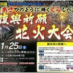 朝倉市「復興祈願花火大会」開催!4,000発の花火が冬の夜空を彩る