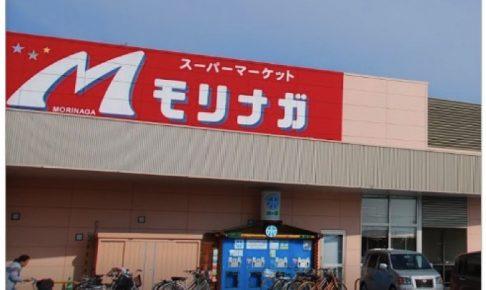 スーパーモリナガ津福店 大感謝祭!ふるまい豚汁、袋いっぱい詰め放題、大試食会開催