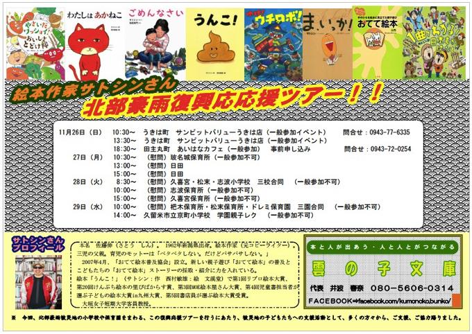 サトシン 九州北部豪雨復興応援ツアー