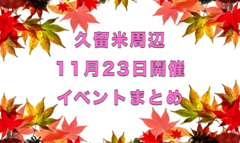 久留米市周辺で11月23日(祝)に開催されるイベントまとめ