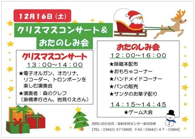 クリスマスコンサート&おたのしみ会 サンタからお菓子が貰える!