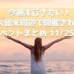 今週末行きたい!久留米周辺で開催されるイベントまとめ 11/25,26