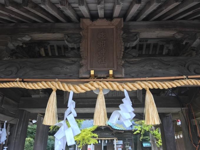 みやき町 綾部神社2