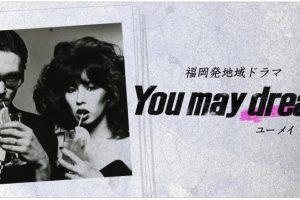 シーナ&ロケッツをNHKドラマ化 !放送予定日とキャストが決定!You may Dream(ユーメイドリーム)