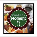 ごはん&カフェ モーメント(Moment)筑紫野店 冬Newオープン!