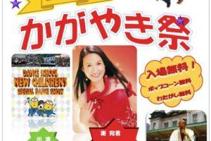 八女市「かがやき祭り」歌謡ショー、ダンスや太鼓、門司港名物バナナの叩き売り開催