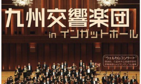 九州交響楽団コンサートinインガットホール 映画音楽とクラシック