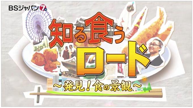 知る食うロード~発見!食の景観~ 12月2日放送の舞台が久留米市!