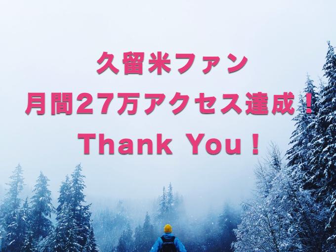 久留米ファン 月間27万アクセス達成!Thank You!【11月ブログ運営】