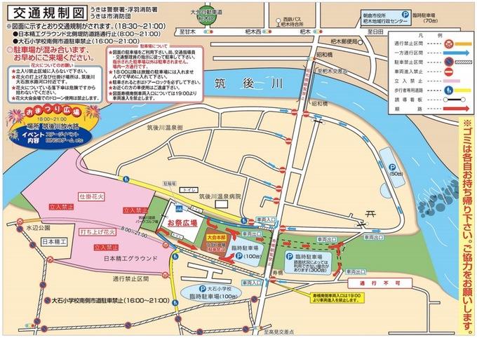 第42回うきは筑後川温泉花火大会 交通規制マップ