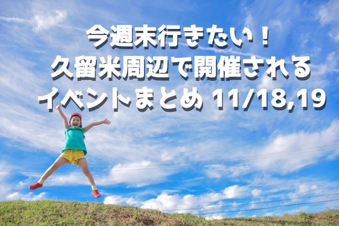 今週末行きたい!久留米周辺で開催されるイベントまとめ 11/18,19