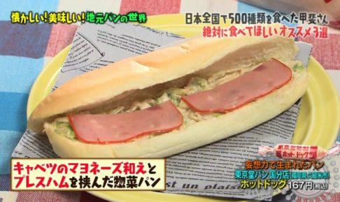マツコの知らない世界 久留米市 東京堂ホットドッグが登場!懐かしい味!