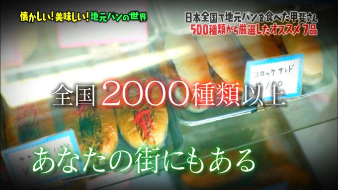 マツコの知らない世界 地元パンの世界3