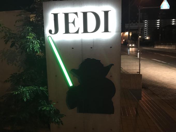 久留米市JEDI ライトセーバーが光るマスター・ヨーダ